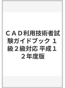 CAD利用技術者試験ガイドブック 1級2級対応 平成12年度版