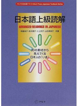 日本語上級読解 30の素材から見えてくる日本人の「いま」