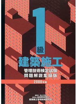 1級建築施工管理技術検定試験問題解説集録版 2000年版