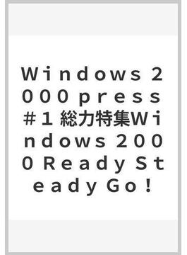Windows 2000 press #1 総力特集Windows 2000 Ready Steady Go!