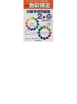 色彩検定対策予想問題集2級 文部省認定 2000年度版