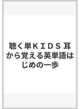 聴く単KIDS 耳から覚える英単語はじめの一歩
