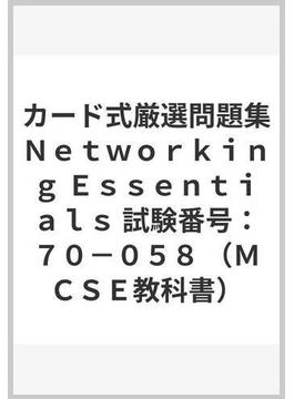 カード式厳選問題集Networking Essentials 試験番号:70−058