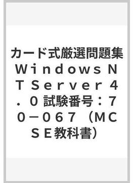 カード式厳選問題集Windows NT Server 4.0 試験番号:70−067