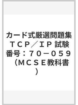 カード式厳選問題集TCP/IP 試験番号:70−059