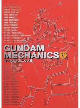 ガンダムメカニクス 5