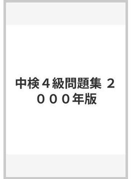 中検4級問題集 2000年版