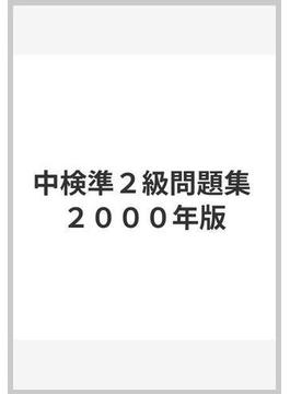 中検準2級問題集 2000年版