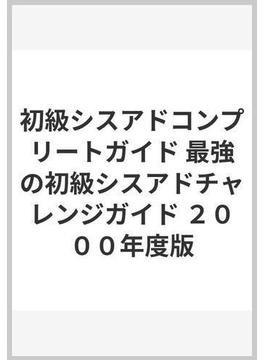 初級シスアドコンプリートガイド 最強の初級シスアドチャレンジガイド 2000年度版