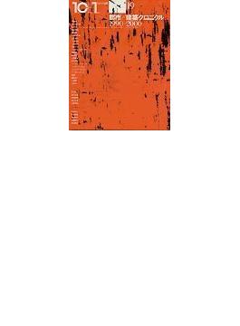 10+1 No.19(2000) 特集都市/建築クロニクル
