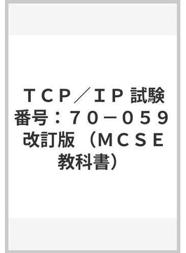 TCP/IP 試験番号:70−059 改訂版