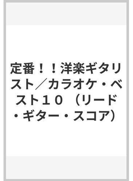 定番!!洋楽ギタリスト/カラオケ・ベスト10