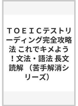 TOEICテストリーディング完全攻略法 これでキメよう!文法・語法 長文読解