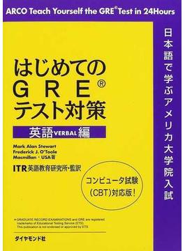 はじめてのGREテスト対策 日本語で学ぶアメリカ大学院入試 英語編