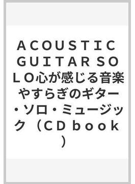 ACOUSTIC GUITAR SOLO心が感じる音楽 やすらぎのギター・ソロ・ミュージック