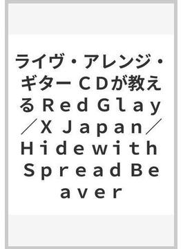 ライヴ・アレンジ・ギター CDが教える Red Glay/X Japan/Hide with Spread Beaver