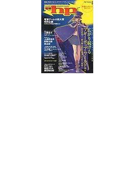 電撃hp Volume6