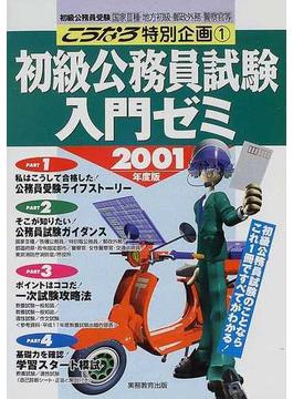 初級公務員試験入門ゼミ 2001年度版