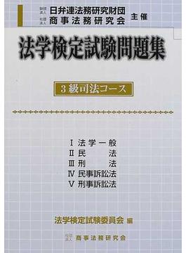 法学検定試験問題集3級司法コース
