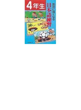 国語に強くなる日本語練習 4年生