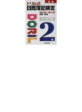 ドリル式日商簿記検定2級 第85回→第94回 新版