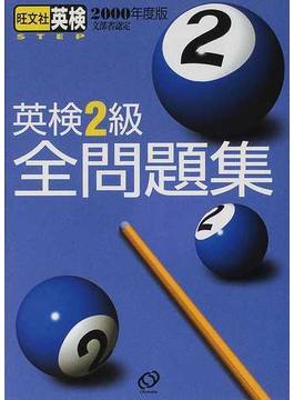 英検2級全問題集 2000年度版