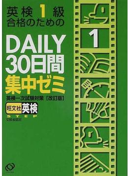 英検1級合格のためのDAILY30日間集中ゼミ 英検一次試験対策 改訂版