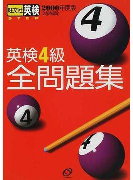 英検4級全問題集 2000年度版
