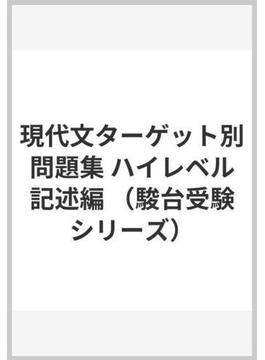 現代文ターゲット別問題集 ハイレベル記述編