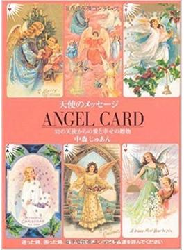 天使のメッセージ 4 Angel card