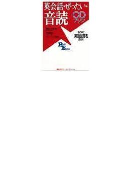 英会話・ぜったい・音読 頭の中に英語回路を作る本(講談社パワー・イングリッシュ)
