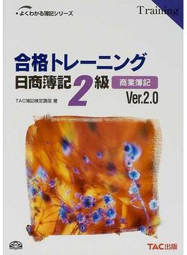合格トレーニング日商簿記2級商業簿記 第2版