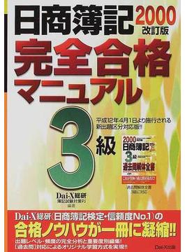 日商簿記完全合格マニュアル3級 過去問解体全書3級に対応 2000改訂版