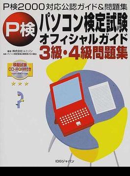 パソコン検定試験オフィシャルガイド3級・4級問題集 P検2000対応公認ガイド&問題集