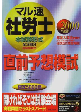 マル速社労士直前予想模試 2000年度版