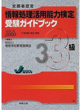 情報処理活用能力検定3級受験ガイドブック 文部省認定 Vol.6(2000)