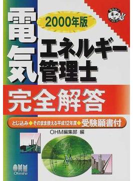 電気エネルギー管理士完全解答 2000年版