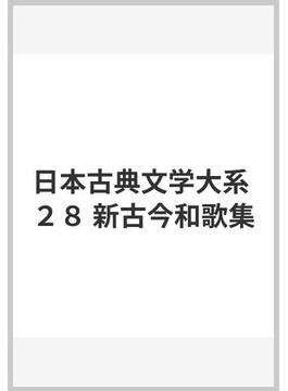 日本古典文学大系 28 新古今和歌集
