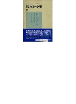 勝海舟全集 14