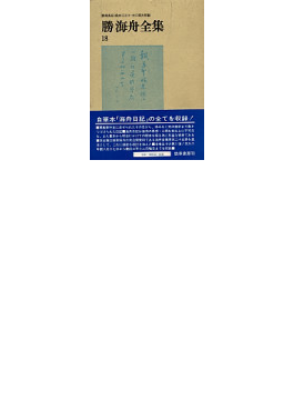 勝海舟全集 18 海舟日記 1