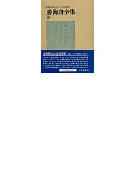 勝海舟全集 19 海舟日記 2