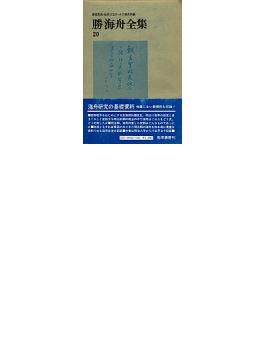 勝海舟全集 20 海舟日記 3