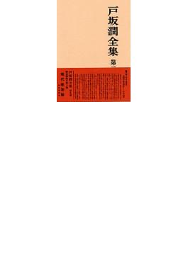 戸坂潤全集 第3巻