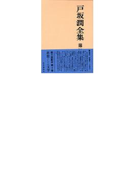 戸坂潤全集 第4巻