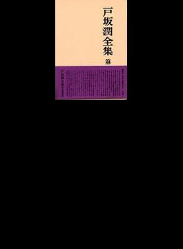 戸坂潤全集 第5巻