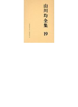 山川均全集 19 一九五六年二月〜一九五八年一月