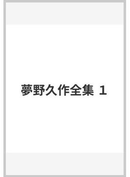 夢野久作全集 1