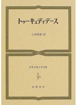 世界古典文学全集 11 トゥーキュディデース