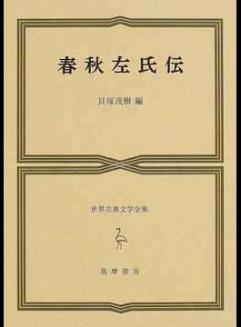 世界古典文学全集 13 春秋左氏伝