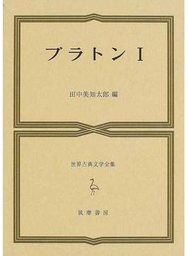 世界古典文学全集 14 プラトン 1